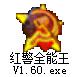 红警全能王v1.60