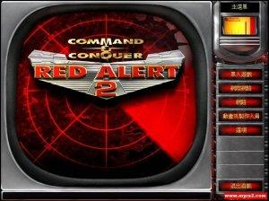 红色警戒21.006绿色版(win10兼容)