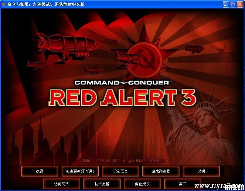 红色警戒3mod怎么用?安装图文教程