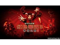 帝国之怒娱乐版1.03-红警3mod