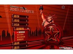 红警3雅黑字体补丁