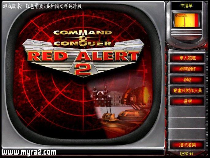 红警2联机及防卡补丁包