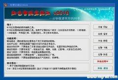 红警全能王2010