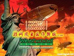红色警戒2简体中文版(1.006)