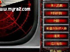win7局域网红警2联机补丁