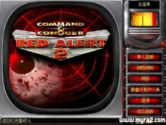 win10红色警戒2标准版