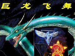 红色警戒2巨龙飞舞最终完美版