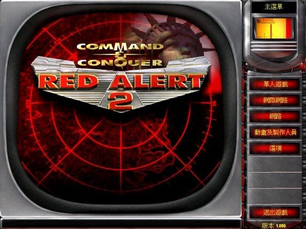 红色警戒2(1.006)局域网联机版