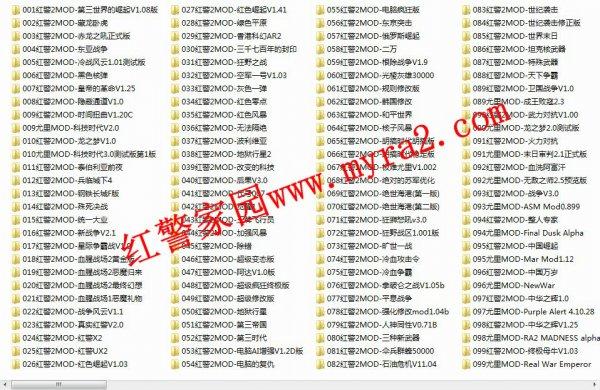 红色警戒2全集(168个mod)