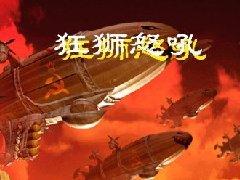 红色警戒2狂狮怒吼mod1.04a