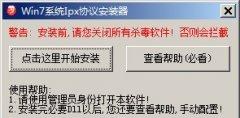 win7 ipx协议补丁