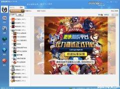 游侠对战平台1.3.2.6