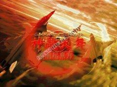 红色警戒2神龙天舞之龙起东方