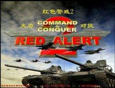 红色警戒2mod火力对抗1.5