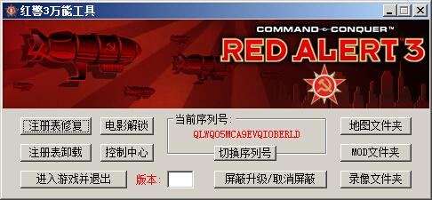 红警3万能工具