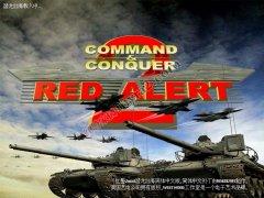 红警2mod潜龙出海简体中文版