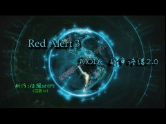 红警3Mod战争终结2.0