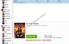 游侠对战平台6.33版