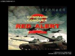 红色警戒2朝鲜战争阴云密布1