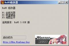 红警95修改器3.03E