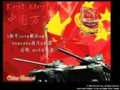 红警2收复台湾mod任务包