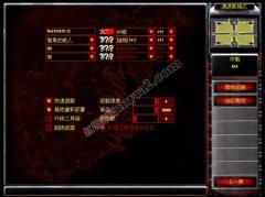 红警2中国崛起8.2