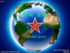 红警2解放全球