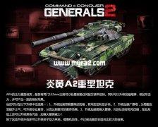 将军2ZH1.5.1正式版