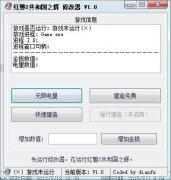 共和国之辉修改器v1.0