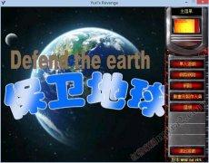 红色警戒2尤里的复仇保卫地球Mod游戏截图