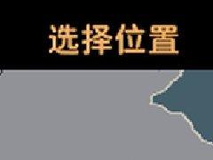 红色警戒3升阳之怒荣耀时刻战役任务包