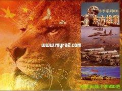 绝命时刻MOD东方雄狮132图片大全