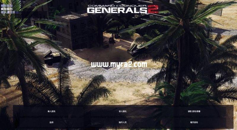 暗影征服者_命令与征服将军2次时代版下载-命令与征服将军2 1.55次时代版 ...