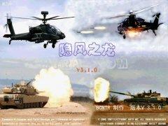隐风之龙3.1.0中文版
