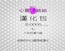 心灵终结3.3.2最新汉化补丁包