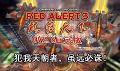 红色警戒3龙霸天下OV2.6