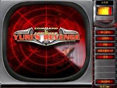 红色警戒2尤里的复仇单机版游戏包