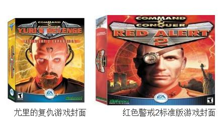 红色警戒2+尤里的复仇完整免安装版游戏包