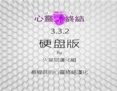 心灵终结3.3.2中文硬盘版