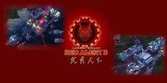 红色警戒3龙霸天下终结版OV1.8