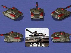 尤里中国崛起苏联堡垒坦克单位介绍