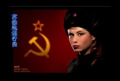 《红色警戒3》主题曲Soviet March国人翻唱版