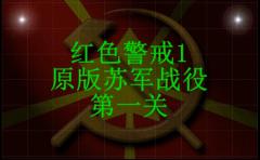 红色警戒1苏联第一关通关攻略视频