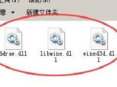 ie-ddrawfix(win10红警防黑屏补丁)