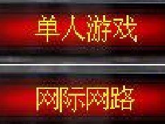 尤里的复仇简体中文补丁
